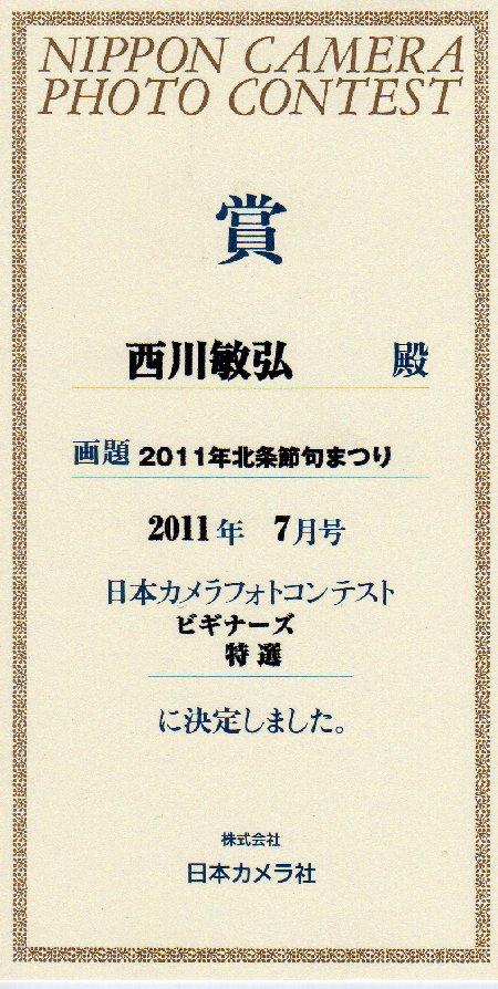 Nippon201107